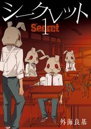 Secret(ガンガンコミックス)