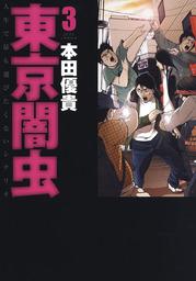東京闇虫 3巻
