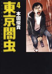 東京闇虫 4巻
