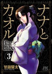 ナナとカオル Black Label 3巻