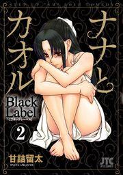 ナナとカオル Black Label 2巻