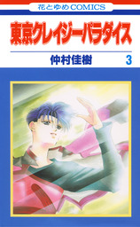 東京クレイジーパラダイス 3巻