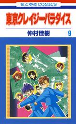 東京クレイジーパラダイス 9巻