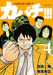 カバチ!!! -カバチタレ!3-(4)