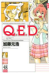 Q.E.D.―証明終了―(48)
