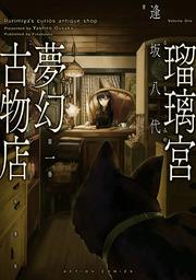 瑠璃宮夢幻古物店 / 1