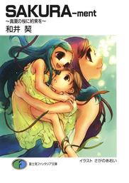 SAKURA-ment(富士見ファンタジア文庫)