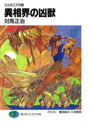 エルネミアの棺(富士見ファンタジア文庫)