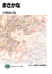 まさかな(富士見ファンタジア文庫)