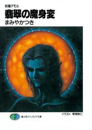 妖魔アモル 翡翠の魔身変(富士見ファンタジア文庫)
