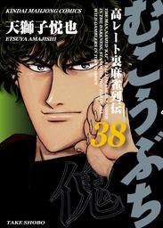 むこうぶち 高レート裏麻雀列伝(38)